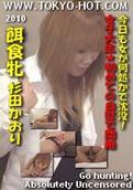Tokyo Hot k0344 - Kaori Sugita