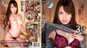 SM3D2DBD-17: S Model DV 17 ~Real Sex with Perfect Body!~ Yui Hatano (3D+2D Blu-ray in one disc) [BD-ISO]