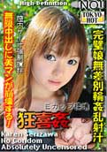 Tokyo Hot n0464 – Karen Serizawa