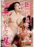 [YUME-086] 巨乳なお義母さんとエロすぎ交尾