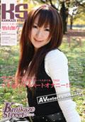 Kamikaze Street Vol. 13 : Kayo Satoyama (KST-013)