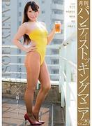 [DKDN-035] 月刊 パンティストッキングマニア Vol.29 レースクイーン、キャンギャル×美脚オナニー